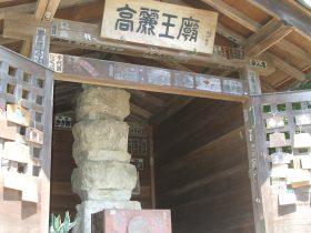 聖天院にある高麗王廟
