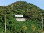 佐和山城跡の看板がよく見える