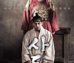 思悼世子を題材にした映画『思悼』のポスター。日本でも『王の運命-歴史を変えた八日間-』として公開された